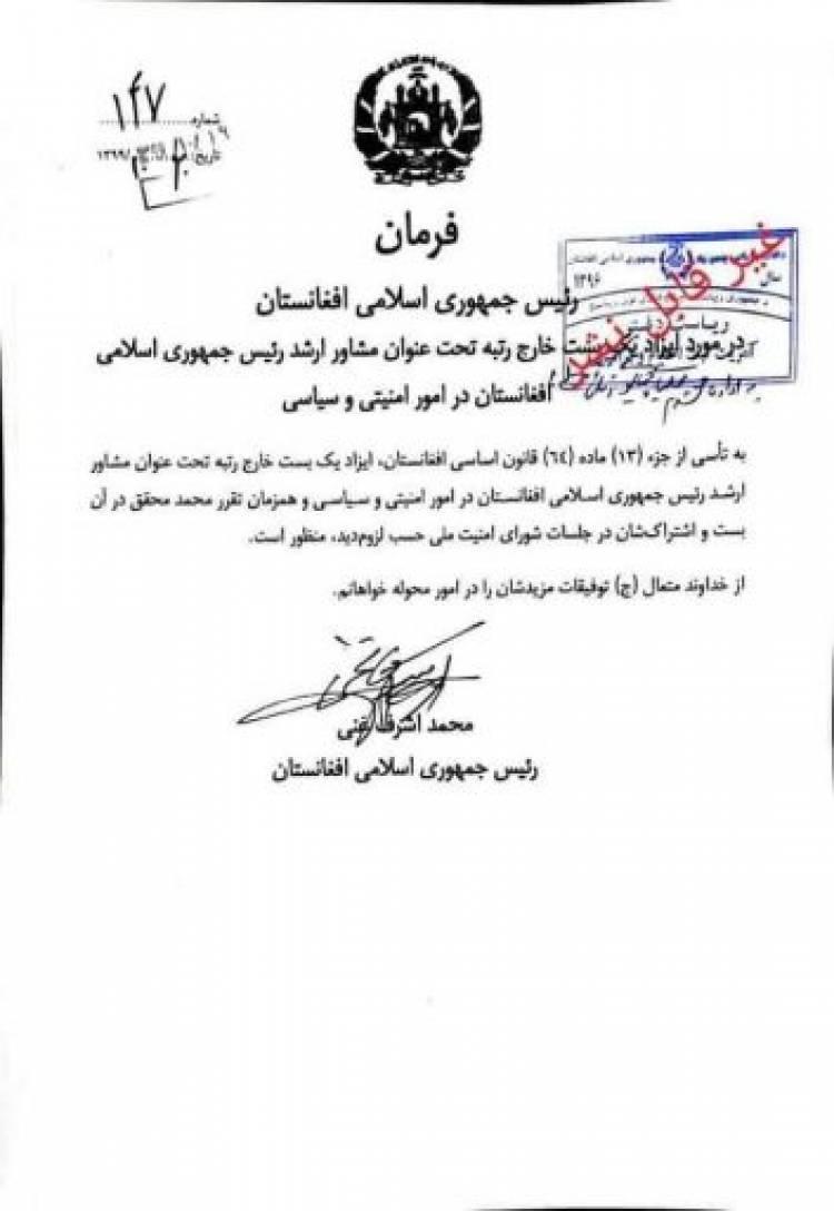 محمد محقق مشاور ارشد در امور امنیتی و سیاسی ریاست جمهوری تعیین شد